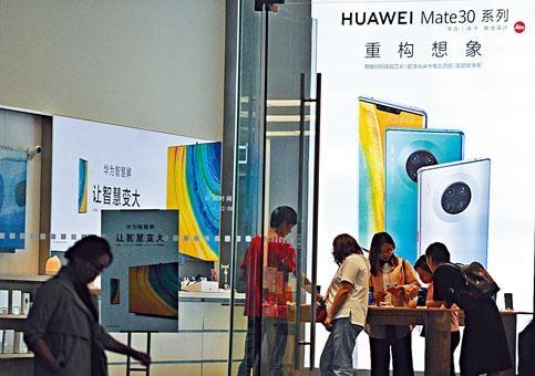 ■華為擺脫依賴,九月推出的Mate 30旗艦手機已棄用美國晶片。