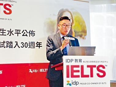 IDP教育IELTS區域經理(大中華)溫家輝指,港生聆聽、閱讀和會話表現有穩步上揚趨勢。