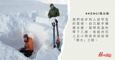 【#Kengi酷出動-砌冰屋的領悟】