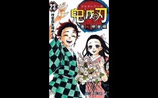 漫畫最終回出版  《鬼滅》粉絲排長龍搶購