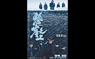張藝謀首部諜戰片《懸崖之上》月底上映