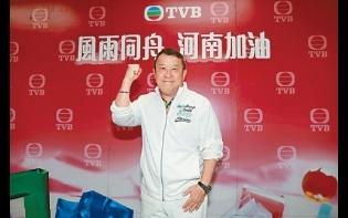 TVB動員演藝界 拍片為河南災民打氣