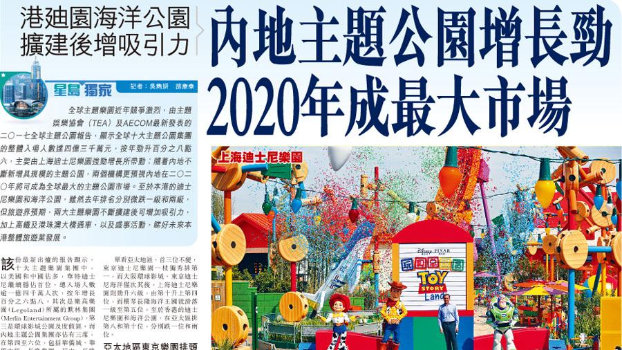 內地主題公園增長勁 2020年成最大市場