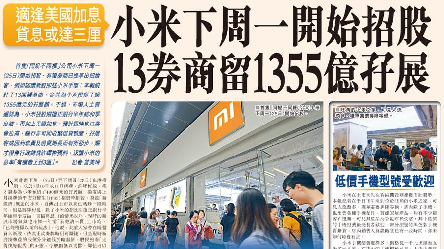 小米下周一開始招股 13券商留1355億孖展