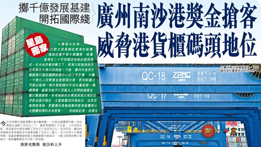 廣州南沙港獎金搶客 威脅港貨櫃碼頭地位