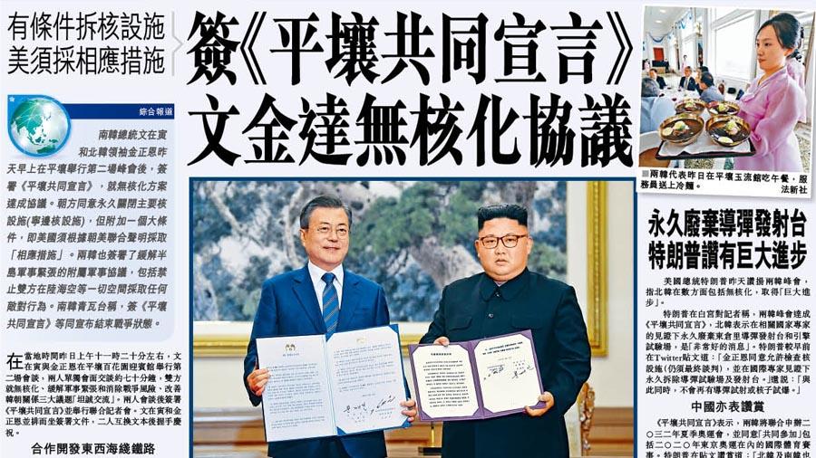 簽《平壤共同宣言》 文金達無核化協議