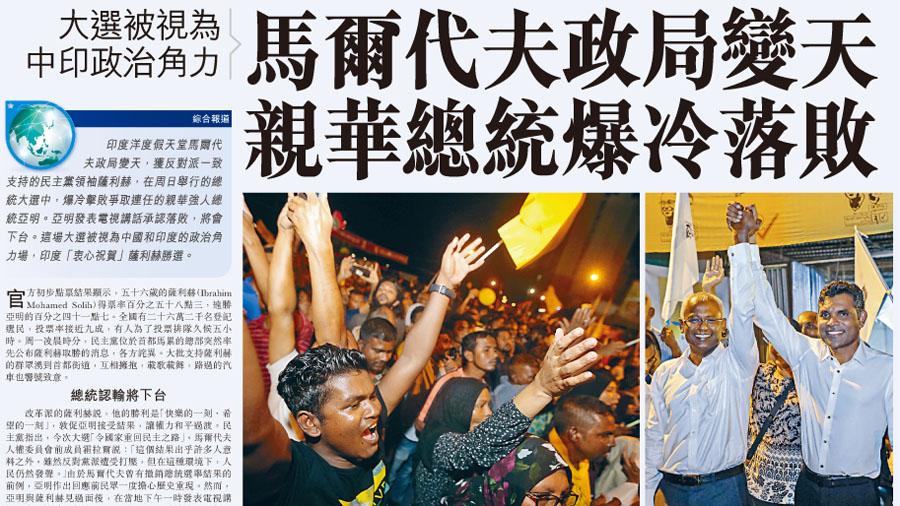 馬爾代夫政局變天 親華總統爆冷落敗