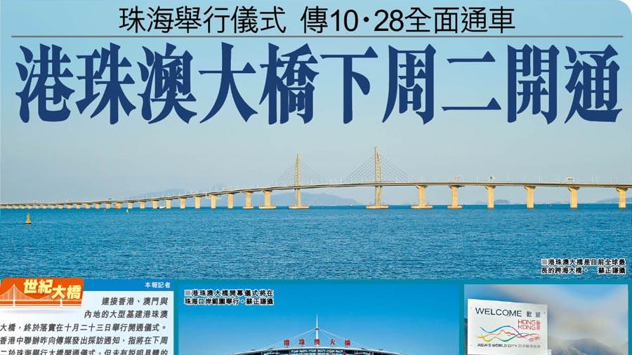 港珠澳大橋下周二開通