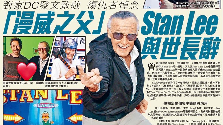 「漫威之父」Stan Lee與世長辭