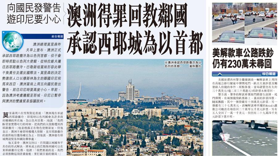 澳洲得罪回教鄰國 承認西耶城為以首都