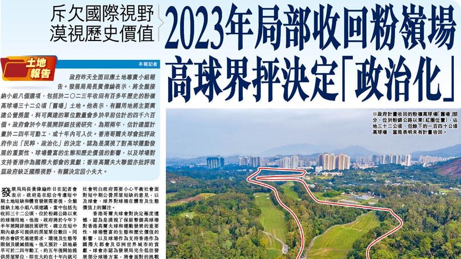 2023年局部收回粉嶺場 高球界抨決定「政治化」