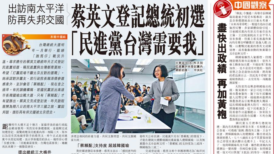 蔡英文登記總統初選「民進黨台灣需要我」