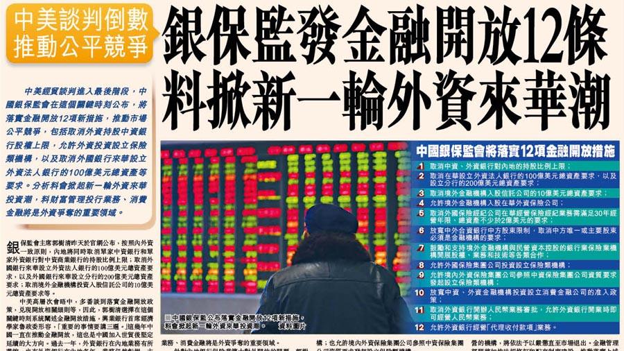 銀保監發金融開放12條 料掀新一輪外資來華潮