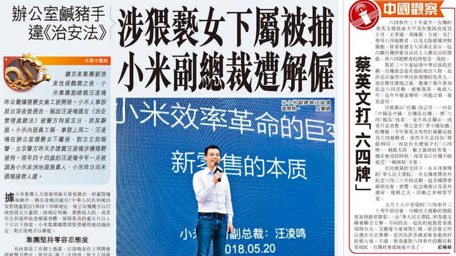涉猥褻女下屬被捕 小米副總裁遭解僱