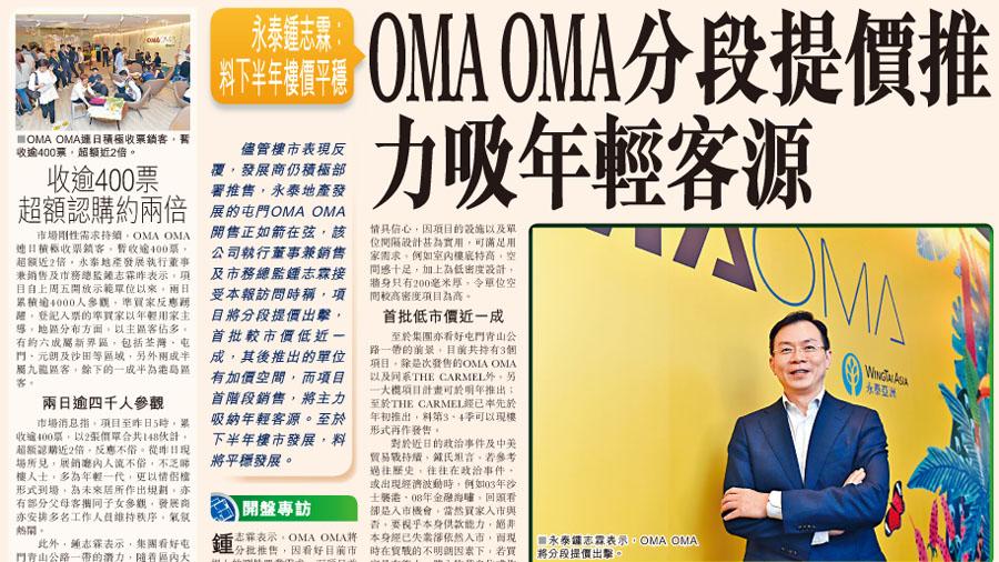 OMA OMA分段提價推 力吸年輕客源