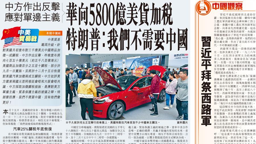 華向5800億美貨加稅 特朗普︰我們不需要中國