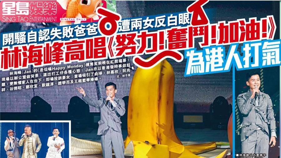 林海峰唱《努力!奮鬥!加油!》為港人打氣