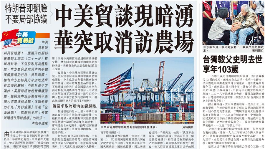 中美貿談現暗湧 華突取消訪農場