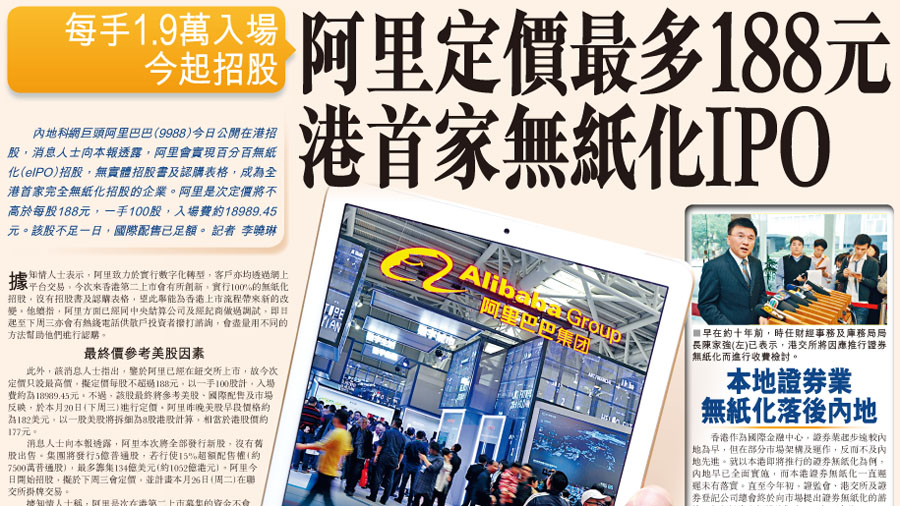 阿里巴巴定價最多188元 港首家無紙化IPO